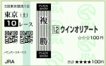 au_20161105_tokyo_10_fuku.jpg