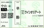 au_20161223_nakayama11_tan.jpg