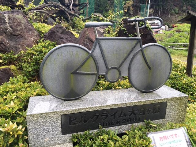 自転車モニュメント①