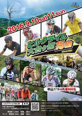 0602第15回ヒルクライム大台ヶ原B2ポスター (1)