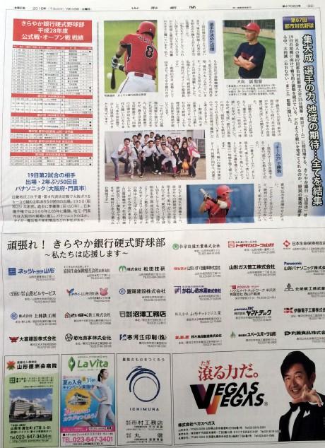 20160716きらやか野球部 (1)