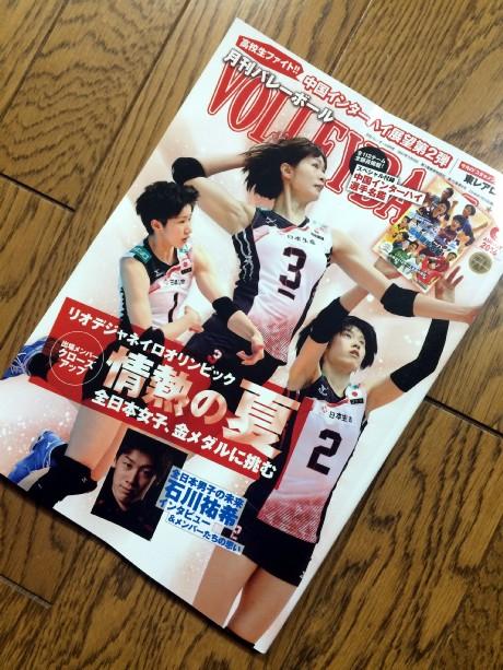 20160728 月刊ばりぼー (1)