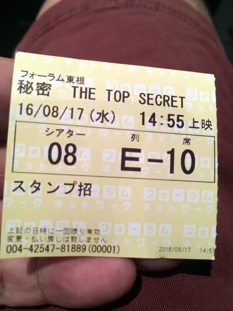 20160817秘密 (2)