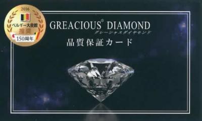 ダイヤモンドhinnsitu
