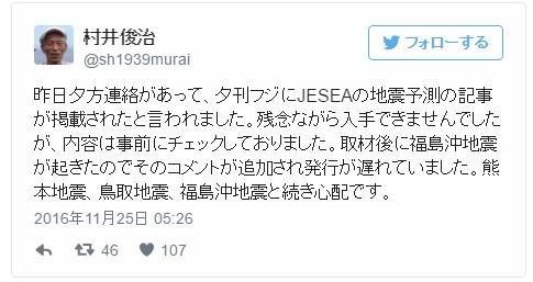 村井教授1