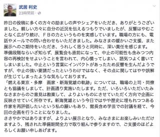 スクリーンショット 武居2