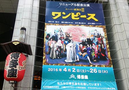 スーパー歌舞伎16041