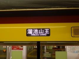 東京メトロ銀座線は渋谷駅工事のため溜池山王までの運転です。