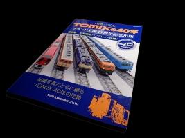 KATOがモタついている間に先行したTOMIX40周年誌です。