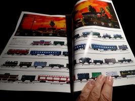巻末はなつかしの初期カタログです。