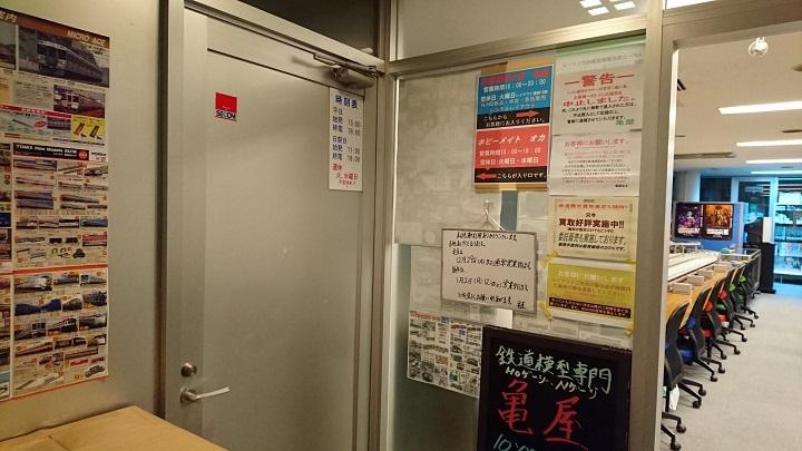 161221_亀屋ブログ_01