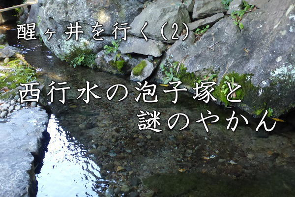 西行水 タイトル3