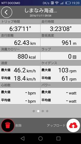 しまなみ海道初日のサイクルコンピュータのログ