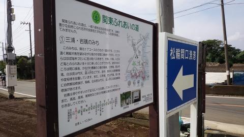 ろんぐらいだぁす!の亜美ちゃん坂を登り切ったところに関東ふれ合いの道の説明がありました。