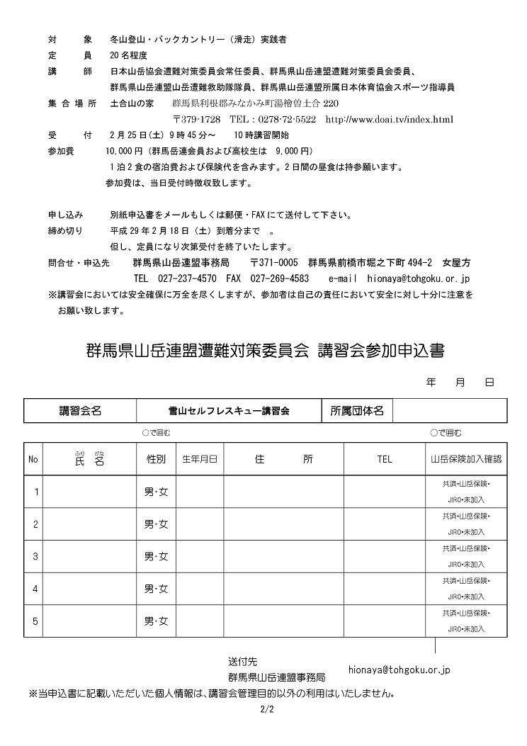 Microsoft Word - 17冬山講習会案内-002
