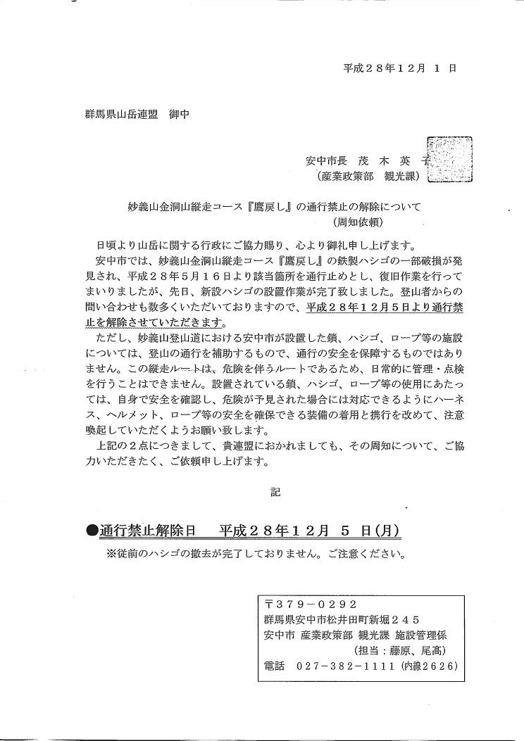 妙義山金洞山縦走コース鷹戻しの通行禁止解除_