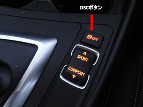 DSCボタン2