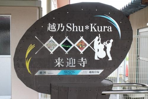 来迎寺駅名板 越乃Shu*Kura Ver.