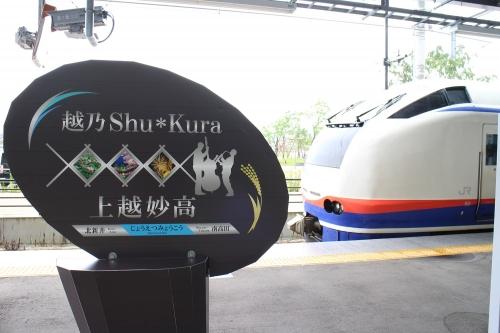 上越妙高駅名板 越乃Shu*Kura Ver.