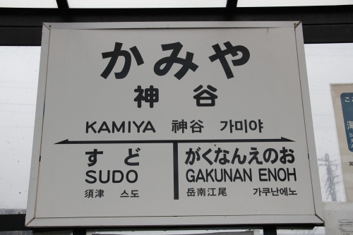 岳南電車神谷駅