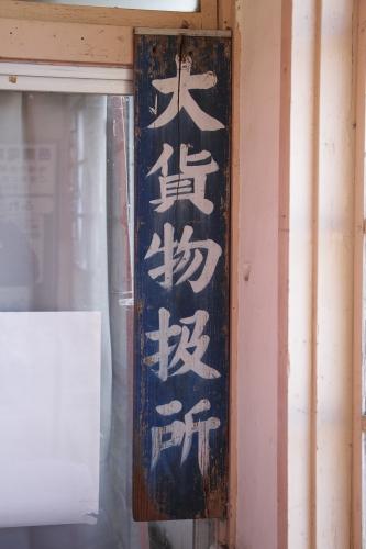 岳南電車岳南富士岡駅 貨物取扱看板