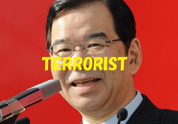 志位 テロリスト