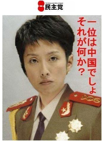 れんほう 中国籍 7