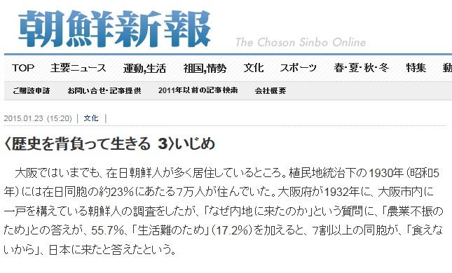 朝鮮新報 記事