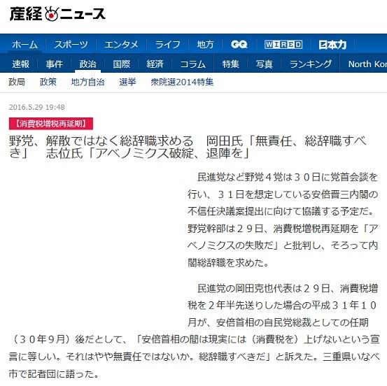 安倍総理 消費税引き上げ延期 2