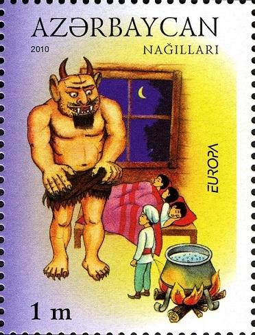 アゼルバイジャンの切手に描かれたダエーワ