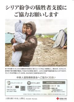 「シリア紛争の犠牲者支援にご協力お願いします by 日本赤十字社」...