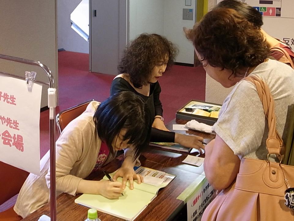 小澤直子・るしやサイン会20160801