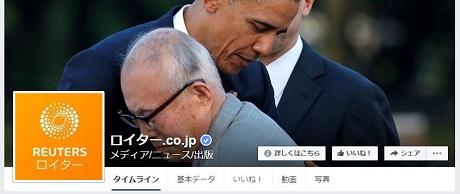 20160528ロイターのカバー写真がオバマ大統領と森重昭さんが抱き合う画像に