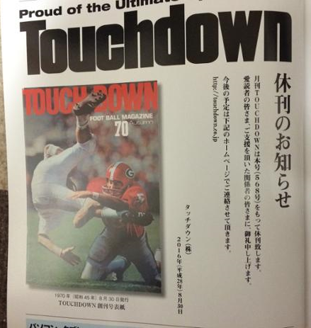 20160830_2 Touchdown休刊のお知らせの画像