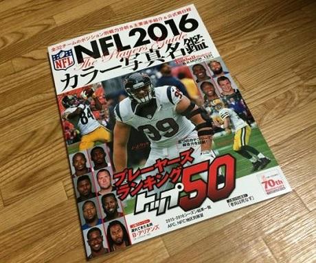 20160907NFL選手名鑑2016ブログ画像
