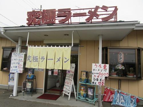 1609kyukyoku001.jpg