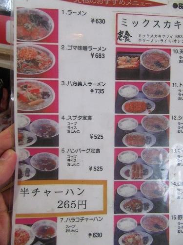 1609kyukyoku005.jpg