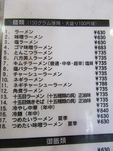 1609kyukyoku007.jpg