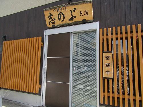 1609sinobu002.jpg