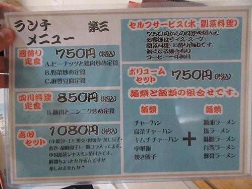 1609suganoya005.jpg