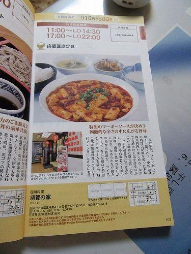 1609suganoya006.jpg