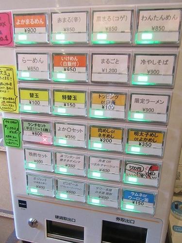 1609yokamaru002.jpg