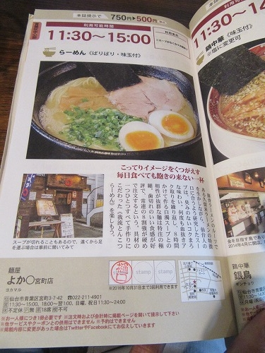 1609yokamaru003.jpg