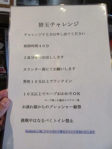 1609yokamaru005.jpg