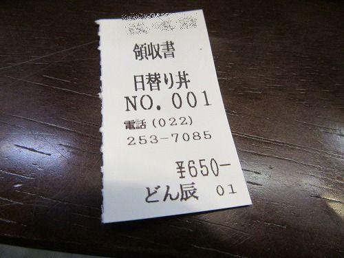 1610dontatsu006.jpg