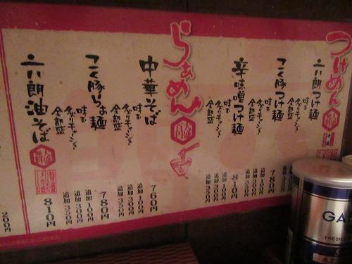 1610rokuro006.jpg