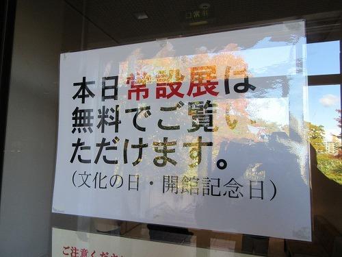1611bunkanohi004.jpg