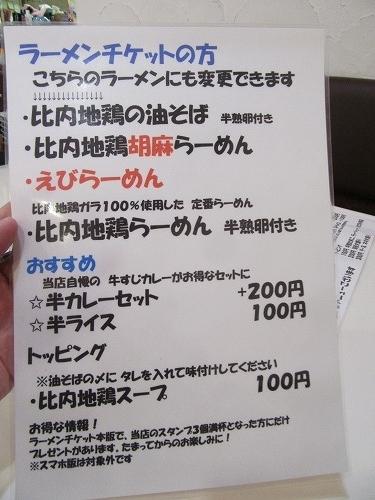 1611chiba007.jpg