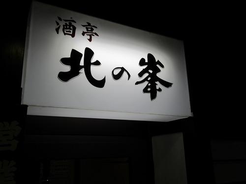 1611kitanomine002.jpg