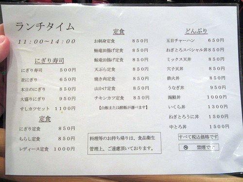1611susinohi05.jpg